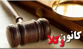 سیاست جنایی قانونی در تعلیق شغلی وکیل دادگستری