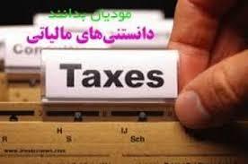 ضریب مالیاتی در گزارش های رسیدگی