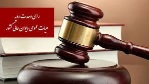 رأی وحدت رویه شماره 762 مورخ 1396/08/02