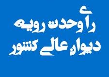 رأی وحدت رویه شماره 765 مورخ 1396/08/30