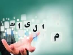 جامعه مشاوران رسمی مالیاتی ایران